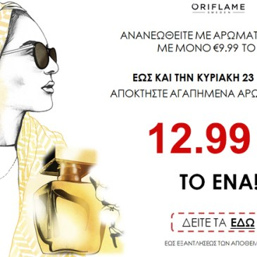 Ανανεωθείτε με αρώματα Oriflame μόνο με 12,99€