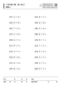 一桁の割り算(余りあり) 練習問題プリント 無料印刷1