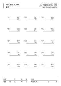 3桁-3桁の引き算 筆算11