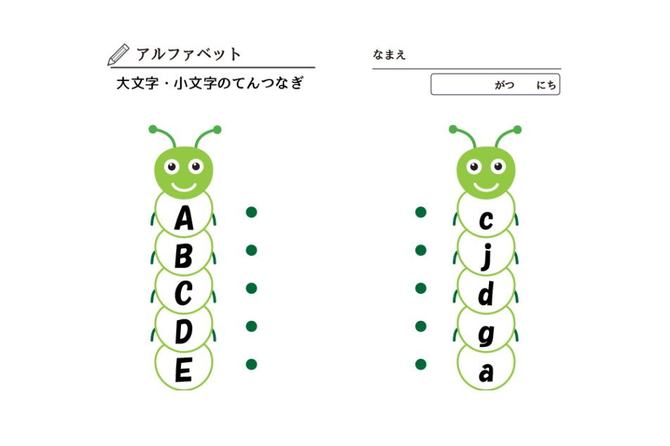 アルファベット大文字小文字の点つなぎ幼児子供の英語