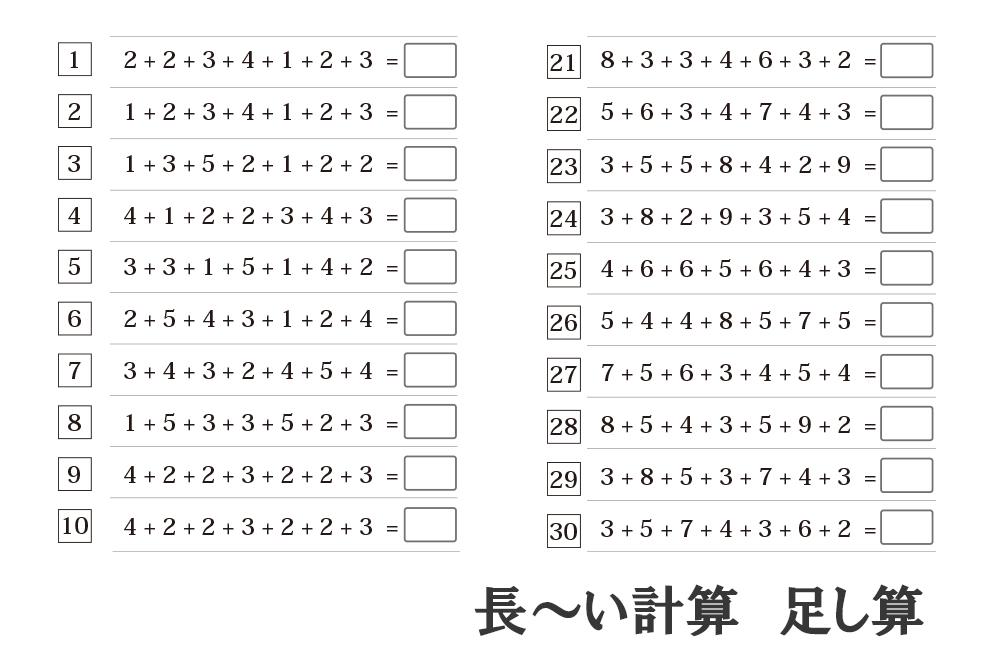 長い計算問題 - 足し算』|キッズの無料学習プリント素材 | origami kids