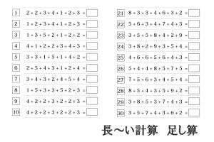 『長い計算問題 - 足し算』|キッズの無料学習プリント素材
