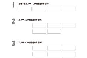 『都道府県クイズ』|キッズのための無料学習プリント素材