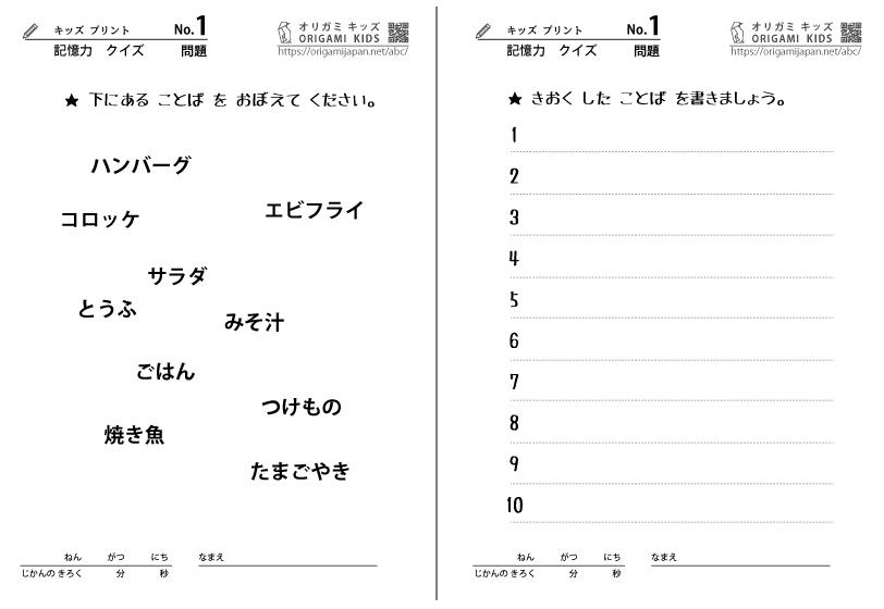『記憶力クイズ - 食べ物編』の無料 プリント