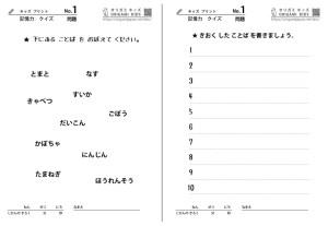 『記憶力クイズ - 野菜編』の無料 プリント