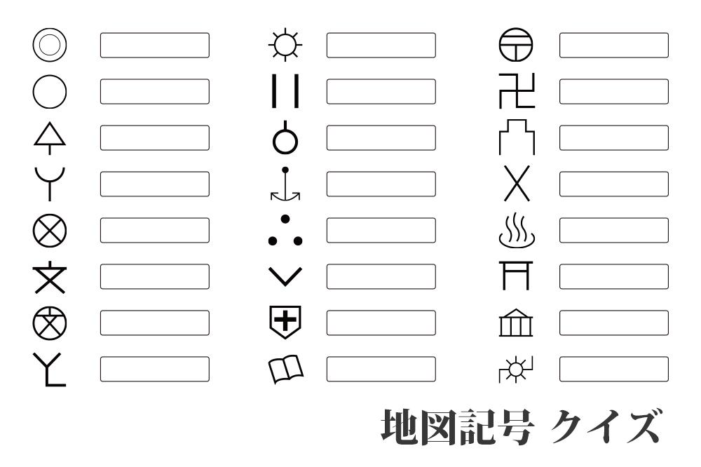 『地図記号クイズ』小学5~6年生 キッズの無料学習プリント素材