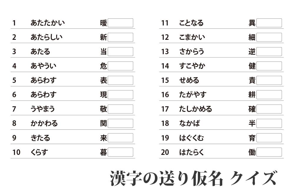 『漢字の送り仮名クイズ』小学6年生 キッズの無料学習プリント素材