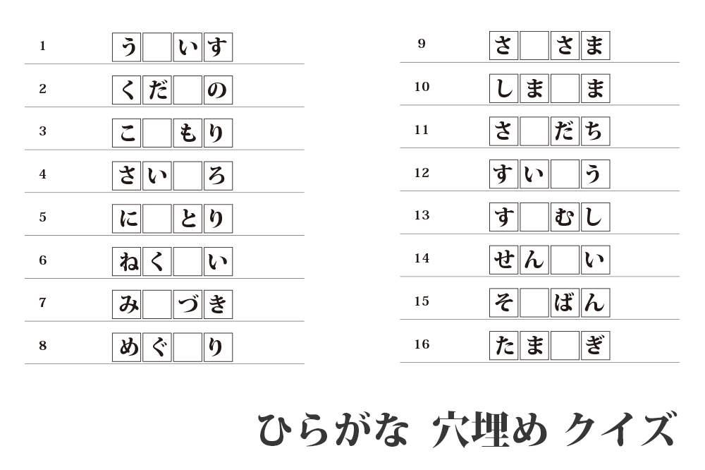 『ひらがな 穴埋め クイズ【4文字】』幼児・小学生