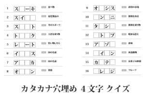 『カタカナ 穴埋め クイズ【4文字】』幼児・小学生|キッズの無料脳トレプリント素材