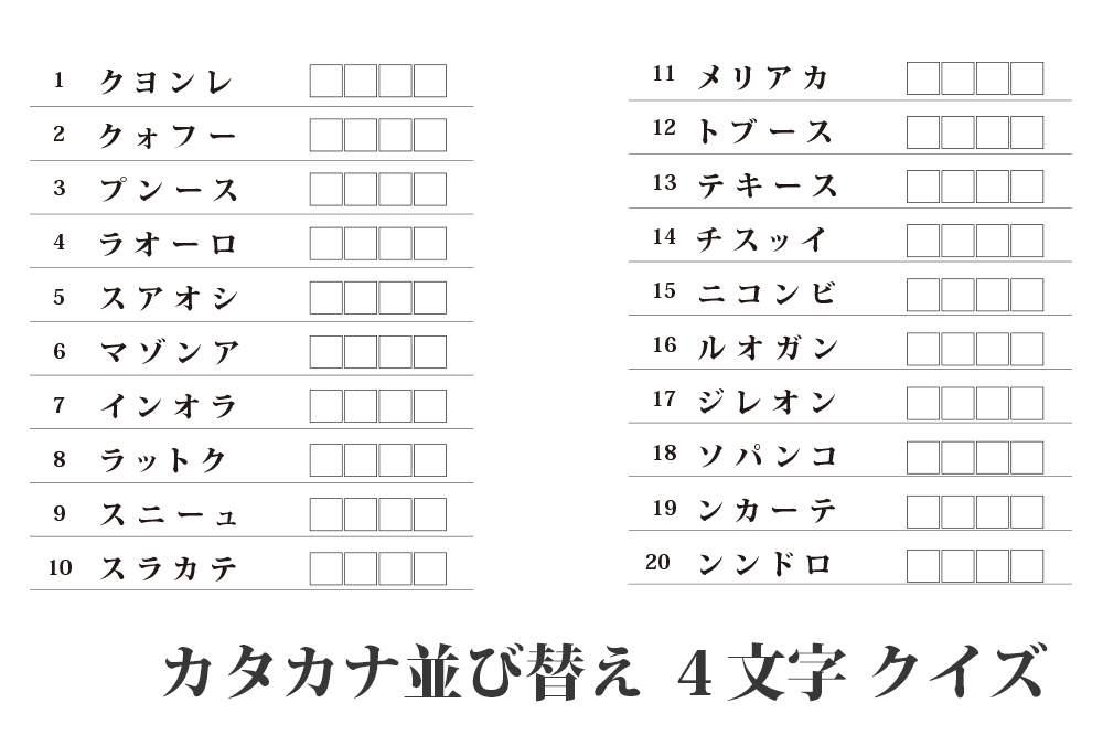 『カタカナ 並び替え クイズ【4文字】』幼児・小学生