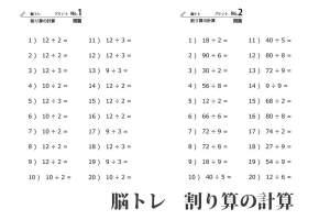 『割り算の計算ドリル』|キッズの無料脳トレプリント