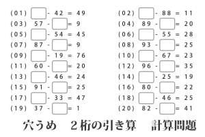 『穴うめ計算(虫食い算) - 2桁の引き算』一桁の計算