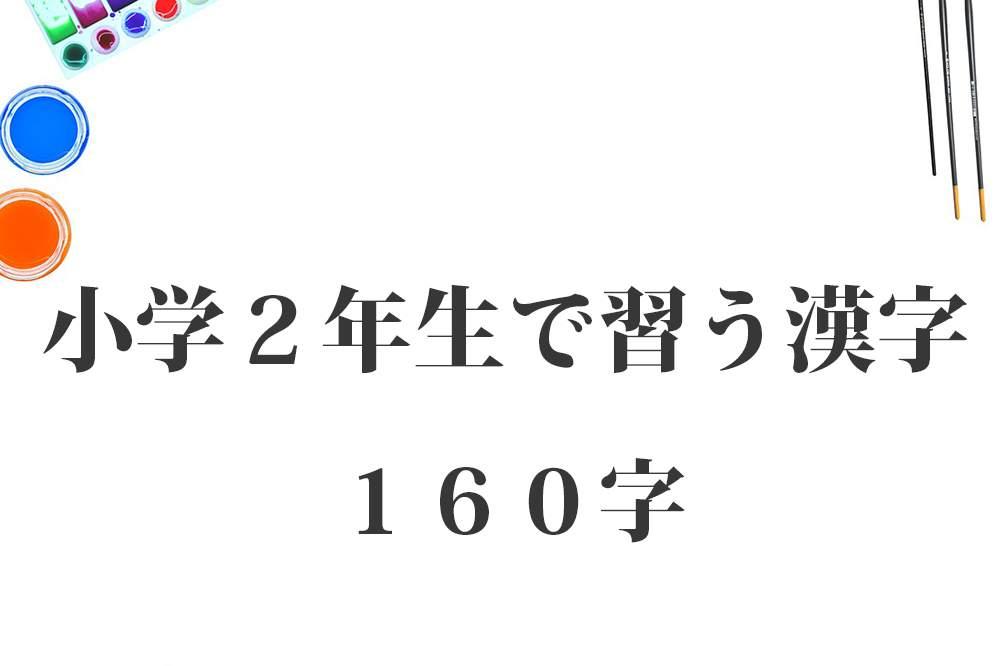 小学2年生で習う漢字一覧音読み訓読み付き160字全部