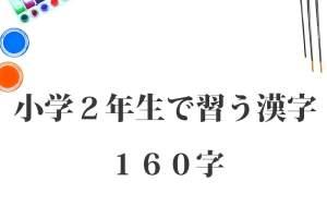 小学2年生で習う漢字一覧《音読み・訓読み付き》160字