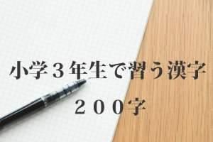 小学3年生で習う漢字一覧《音読み・訓読み付き》200字