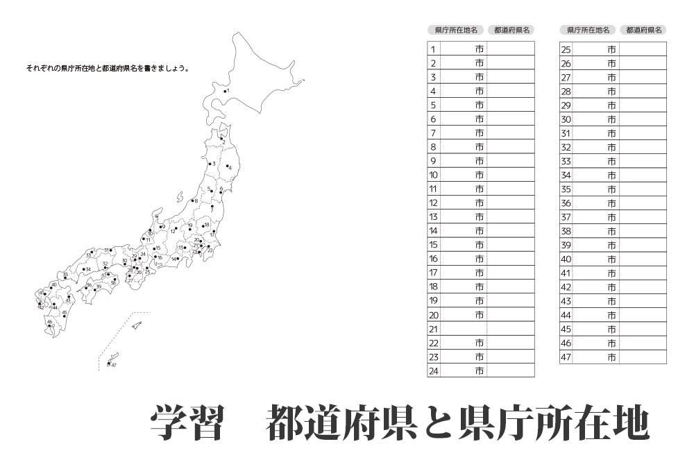 『都道府県と県庁所在地』の学習&テスト問題|キッズの無料学習プリント素材
