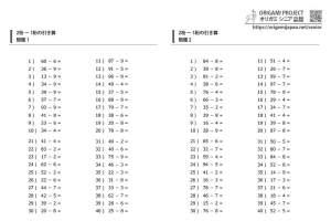 『2桁 ー1桁の引き算ドリル 』無料印刷&ダウンロード