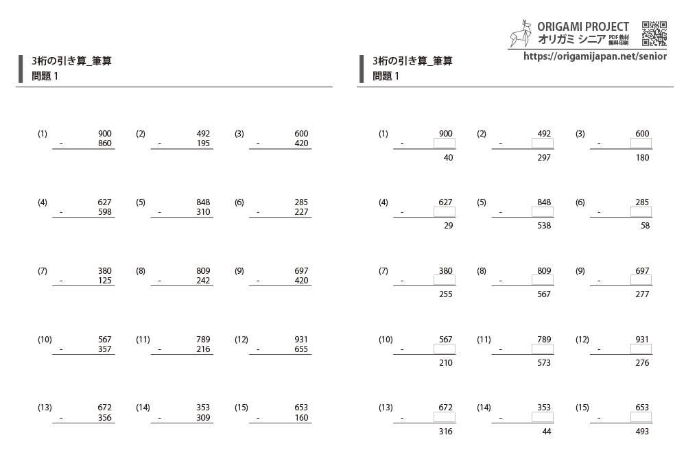 計算ドリル『3桁-3桁の引き算 筆算』の無料 プリント