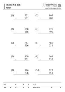 3桁-3桁の引き算 筆算9