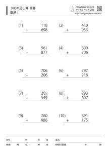 3桁+3桁の足し算|筆算1