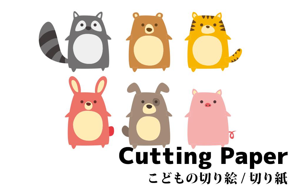 まんまる動物の切り紙《幼児子供向け》|無料の型紙・図案