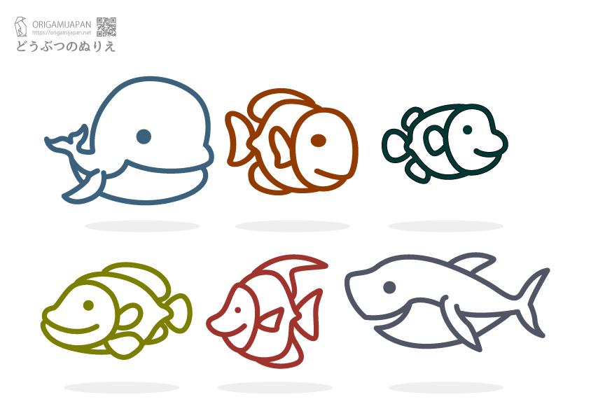 かわいいイラスト魚の塗り絵幼児子供向け無料ダウンロード印刷