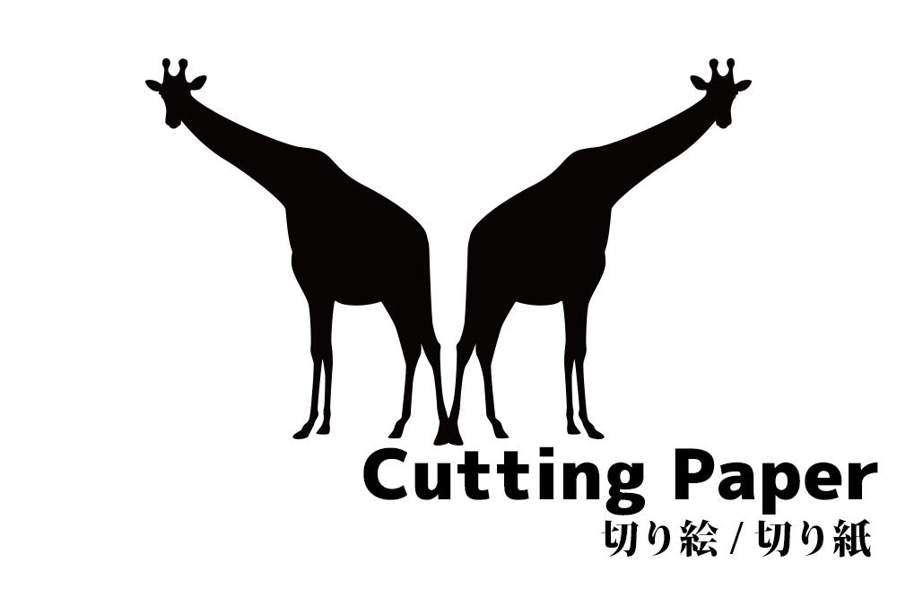 自立するキリンの切り絵・切り紙|簡単な動物の《無料》型紙・図案