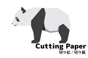 パンダの切り絵・切り紙|簡単な動物の《無料》型紙・図案