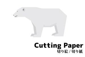 シロクマの切り絵・切り紙|簡単な動物の《無料》型紙・図案