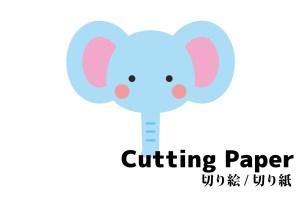 かわいい動物切り紙切り絵簡単に作れる無料の型紙図案一覧
