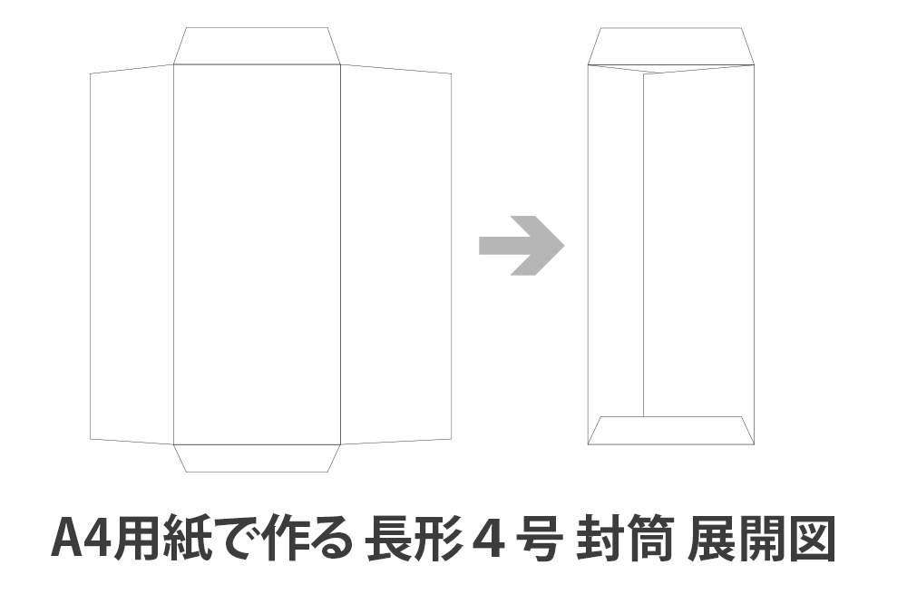 A4用紙で作る長形4号 封筒 展開図|無料ダウンロード・印刷
