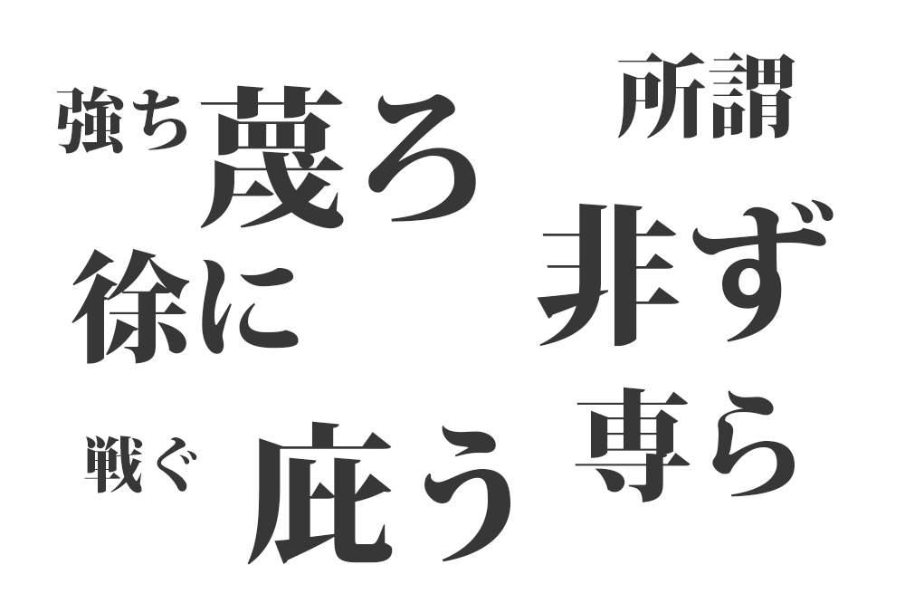 ない 意外と 漢字 読め