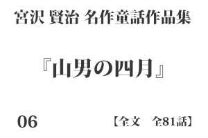 『山男の四月』【全文】宮沢 賢治 名作童話作品集 全81話