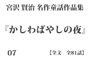 『かしわばやしの夜』【全文】宮沢 賢治 名作童話作品集 全81話