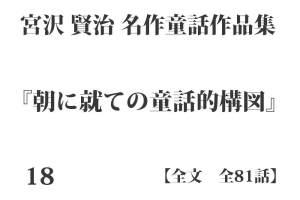 『朝に就ての童話的構図』【全文】宮沢 賢治 名作童話作品集 全81話