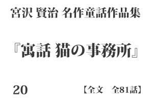 『寓話 猫の事務所』【全文】宮沢 賢治 名作童話作品集 全81話