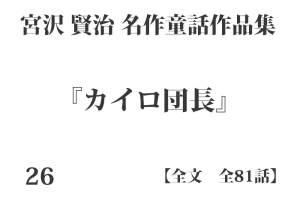 『カイロ団長』【全文】宮沢 賢治 名作童話作品集 全81話