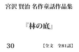 『林の底』【全文】宮沢 賢治 名作童話作品集 全99話