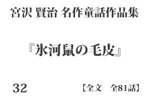 『氷河鼠の毛皮』【全文】宮沢 賢治 名作童話作品集 全99話