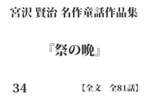 『祭の晩』【全文】宮沢 賢治 名作童話作品集 全99話
