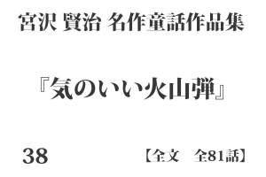 『気のいい火山弾』【全文】宮沢 賢治 名作童話作品集 全99話