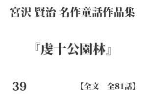 『虔十公園林』【全文】宮沢 賢治 名作童話作品集 全99話