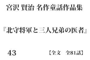 『北守将軍と三人兄弟の医者』【全文】宮沢 賢治 名作童話作品集 全99話