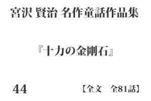 『十力の金剛石』【全文】宮沢 賢治 名作童話作品集 全99話