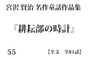 『耕耘部の時計』【全文】宮沢 賢治 名作童話作品集 全99話
