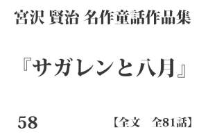 『サガレンと八月』【全文】宮沢 賢治 名作童話作品集 全99話