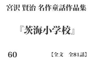 『茨海小学校』【全文】宮沢 賢治 名作童話作品集 全99話