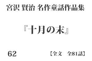 『十月の末』【全文】宮沢 賢治 名作童話作品集 全99話