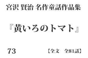 『黄いろのトマト』【全文】宮沢 賢治 名作童話作品集 全99話