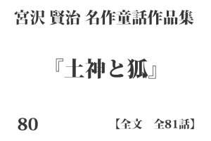 『土神と狐』【全文】宮沢 賢治 名作童話作品集 全99話